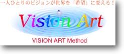 ビジョンアートメソッドⓇ公式サイト